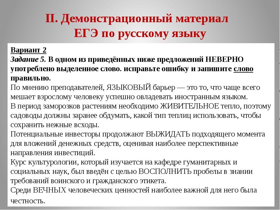 II. Демонстрационный материал ЕГЭ по русскому языку Вариант 2 Задание 5. В од...