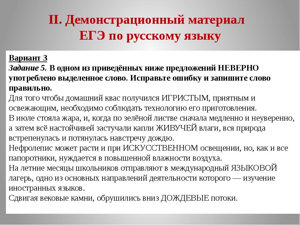 II. Демонстрационный материал ЕГЭ по русскому языку Вариант 3 Задание 5. В од...