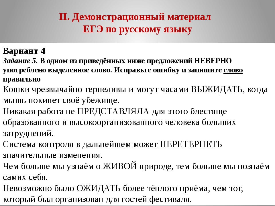 II. Демонстрационный материал ЕГЭ по русскому языку Вариант 4 Задание 5. В од...