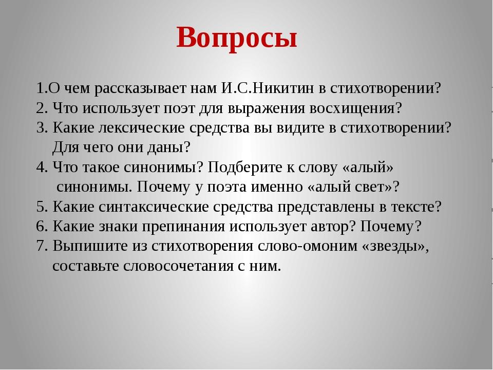 Вопросы 1.О чем рассказывает нам И.С.Никитин в стихотворении? 2. Что использу...