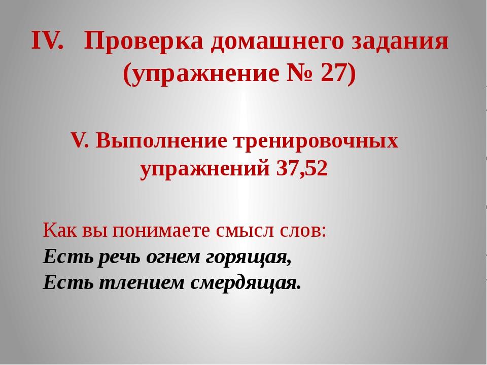 V. Выполнение тренировочных упражнений 37,52 Как вы понимаете смысл слов: Ест...