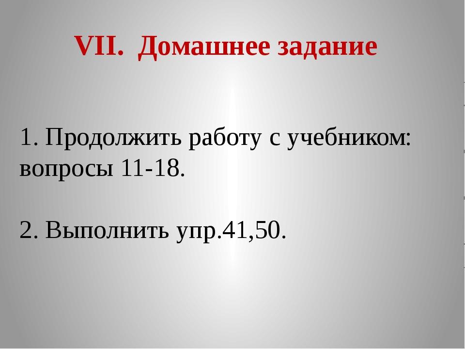 VII. Домашнее задание 1. Продолжить работу с учебником: вопросы 11-18. 2. Вып...