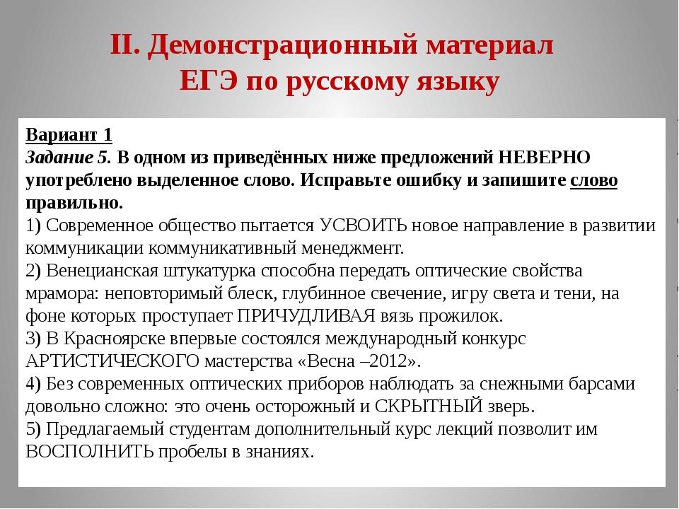 II. Демонстрационный материал ЕГЭ по русскому языку Вариант 1 Задание 5. В од...