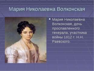 Мария Николаевна Волконская Мария Николаевна Волконская, дочь прославленного