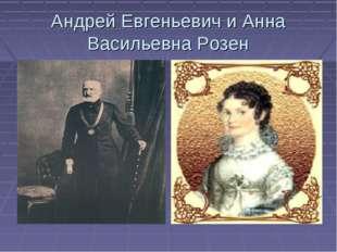 Андрей Евгеньевич и Анна Васильевна Розен