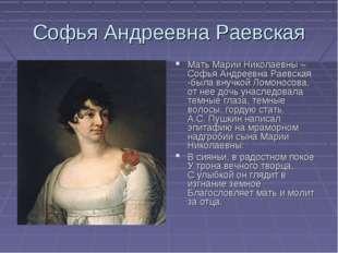 Софья Андреевна Раевская Мать Марии Николаевны – Софья Андреевна Раевская -бы