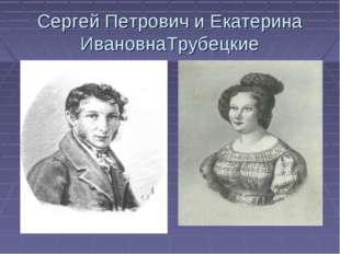 Сергей Петрович и Екатерина ИвановнаТрубецкие