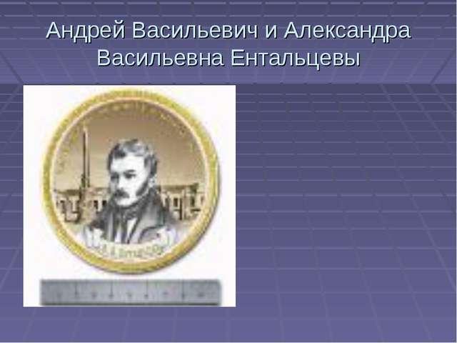 Андрей Васильевич и Александра Васильевна Ентальцевы