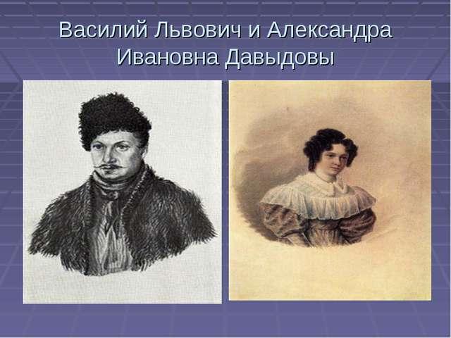 Василий Львович и Александра Ивановна Давыдовы