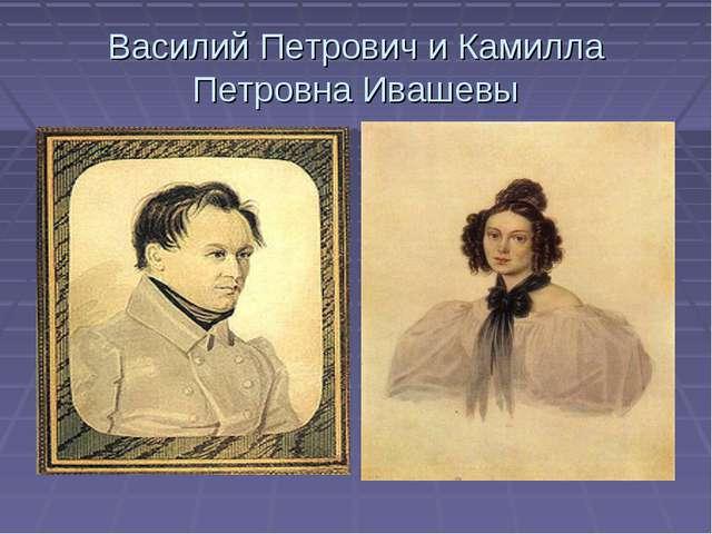 Василий Петрович и Камилла Петровна Ивашевы