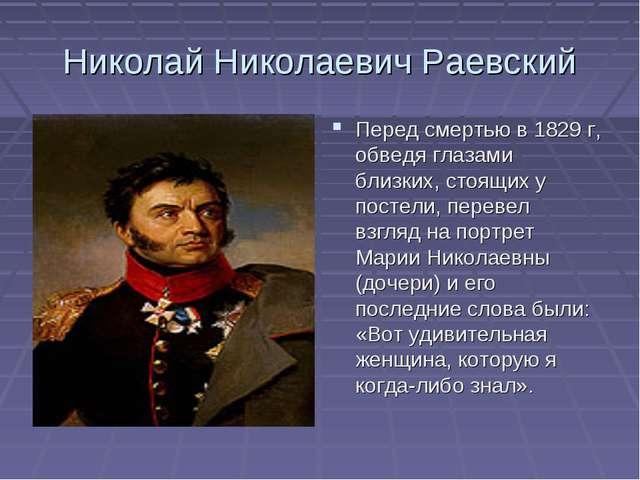 Николай Николаевич Раевский Перед смертью в 1829 г, обведя глазами близких, с...