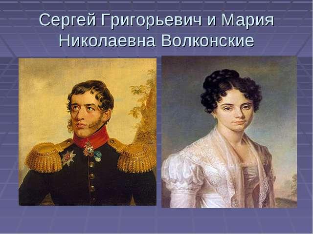 Сергей Григорьевич и Мария Николаевна Волконские