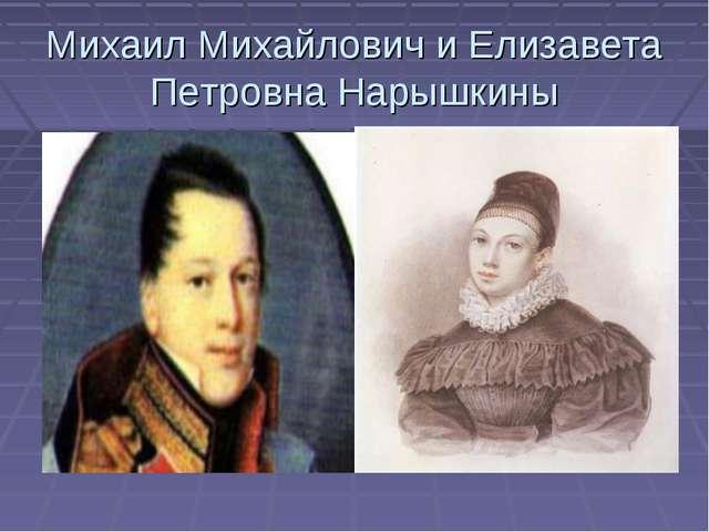Михаил Михайлович и Елизавета Петровна Нарышкины