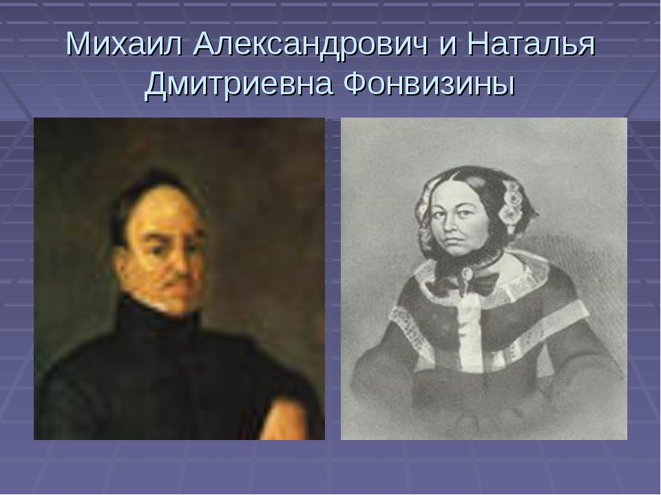 Михаил Александрович и Наталья Дмитриевна Фонвизины