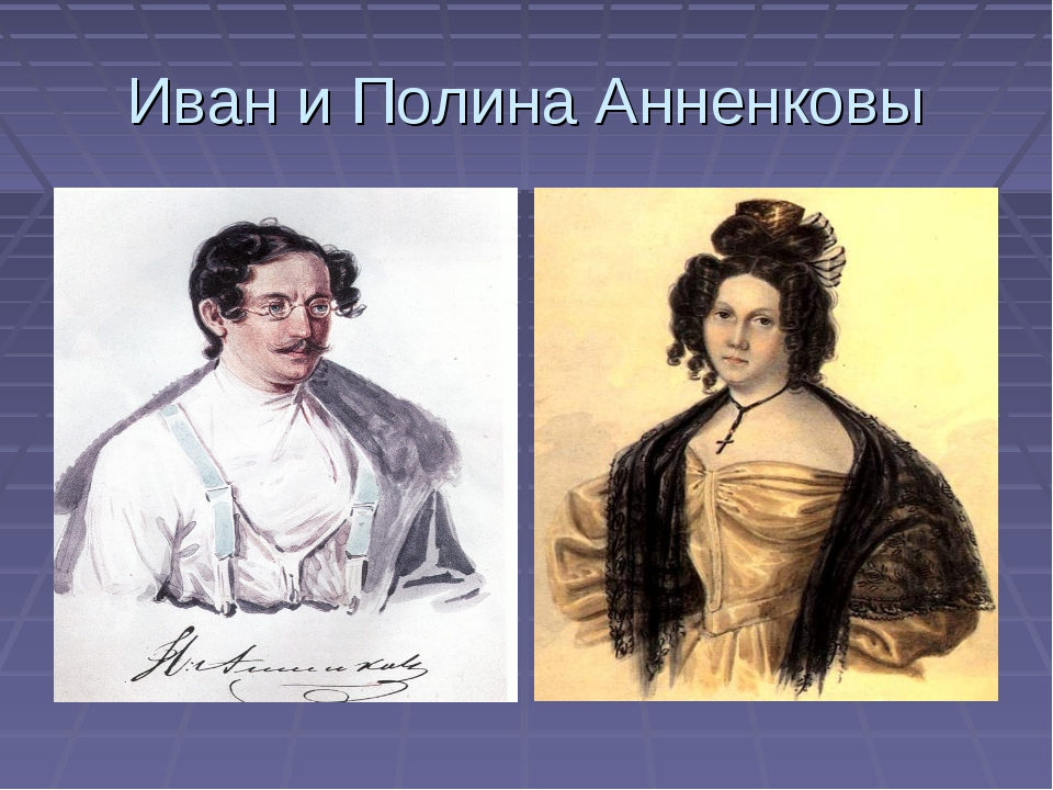 Иван и Полина Анненковы
