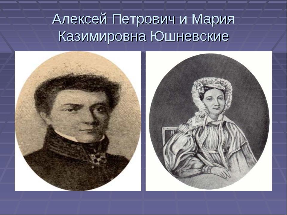Алексей Петрович и Мария Казимировна Юшневские