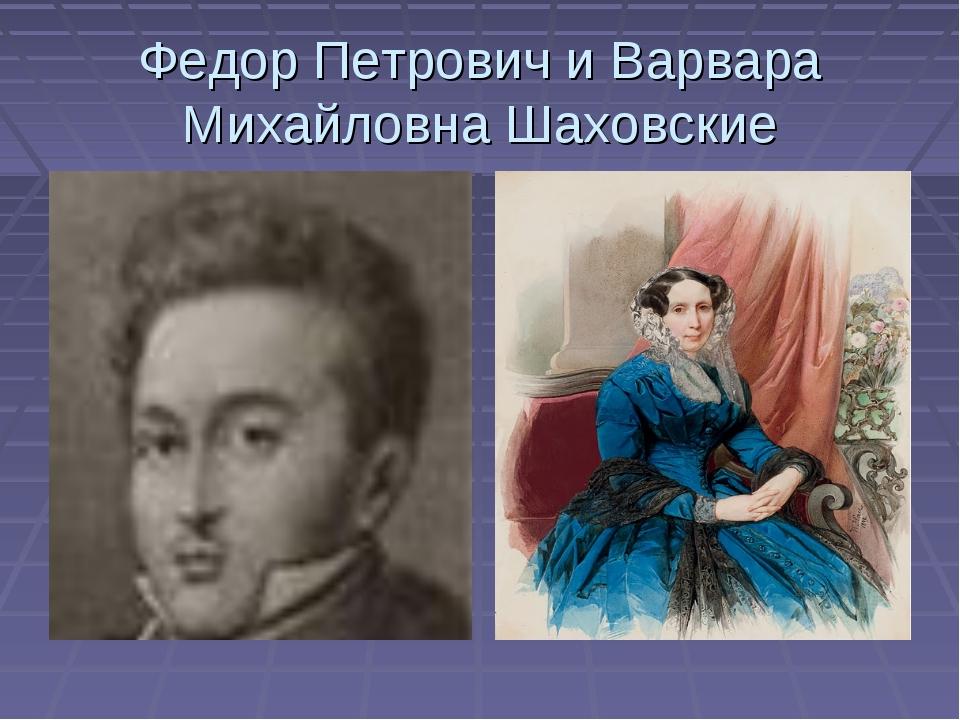Федор Петрович и Варвара Михайловна Шаховские