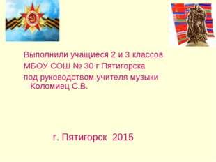Выполнили учащиеся 2 и 3 классов МБОУ СОШ № 30 г Пятигорска под руководство