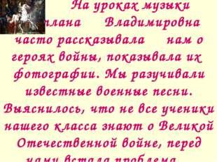 На уроках музыки Светлана Владимировна часто рассказывала нам о героях во