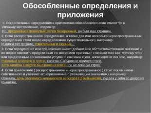 Обособленные определения и приложения 1. Согласованные определения и приложен