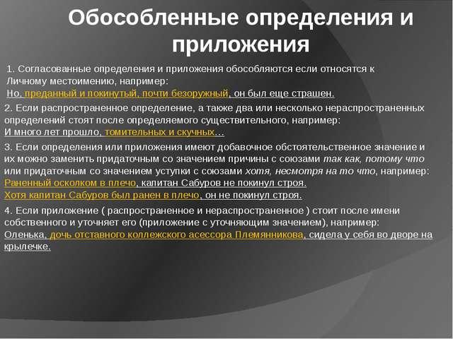 Обособленные определения и приложения 1. Согласованные определения и приложен...