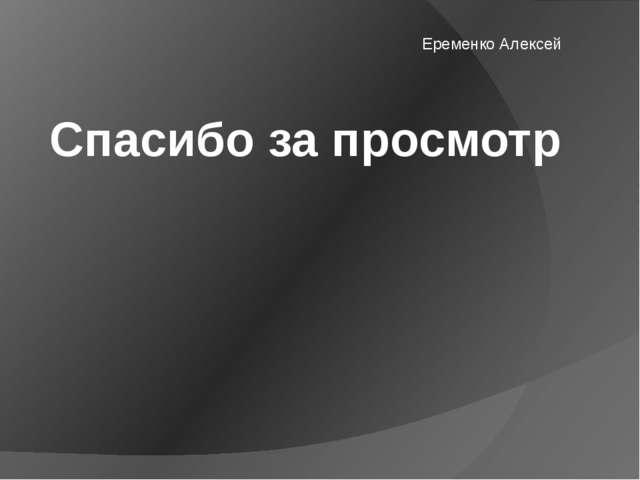 Спасибо за просмотр Еременко Алексей