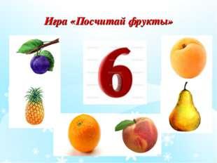 Игра «Посчитай фрукты»