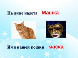 На лице надета Машка Имя нашей кошки маска