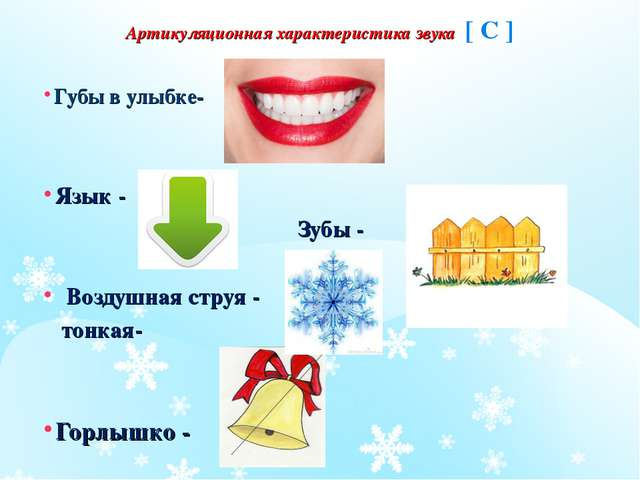 Артикуляционная характеристика звука [ С ] Губы в улыбке- Язык - Зубы - Возду...