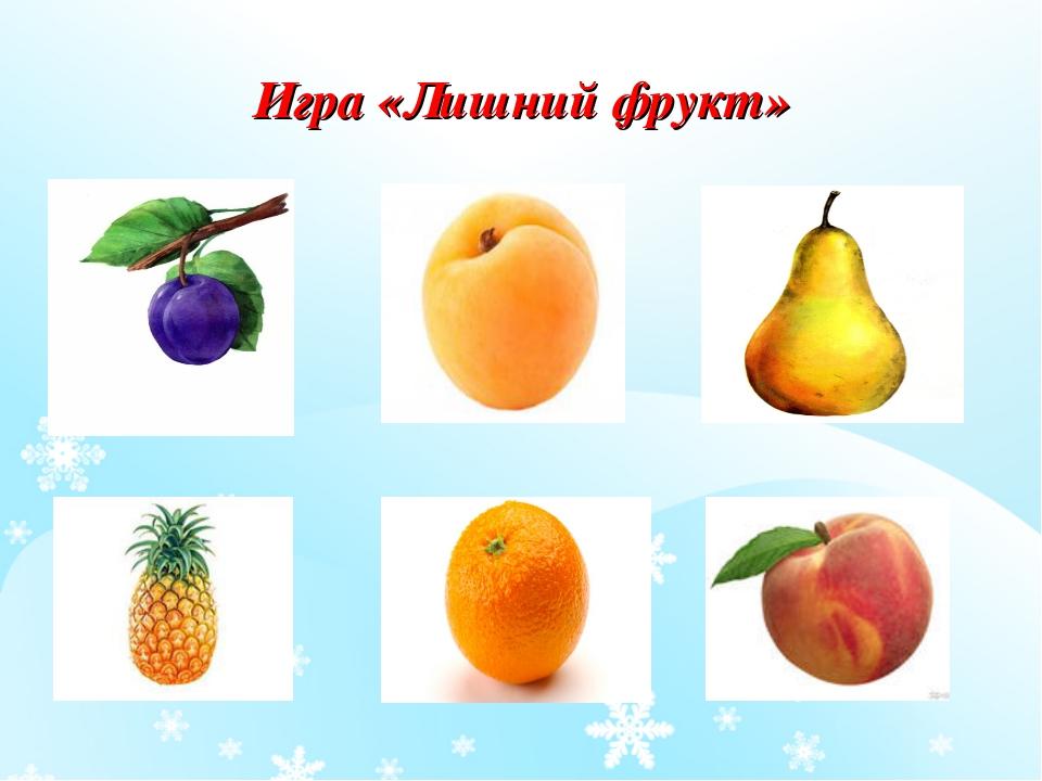 Игра «Лишний фрукт»