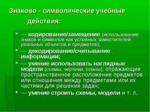 Знаково - символические учебные действия: — кодирование/замещение (использова
