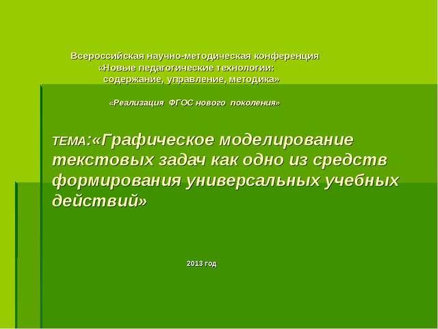 Всероссийская научно-методическая конференция «Новые педагогические технолог...