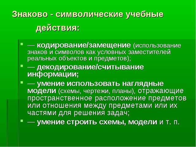 Знаково - символические учебные действия: — кодирование/замещение (использова...