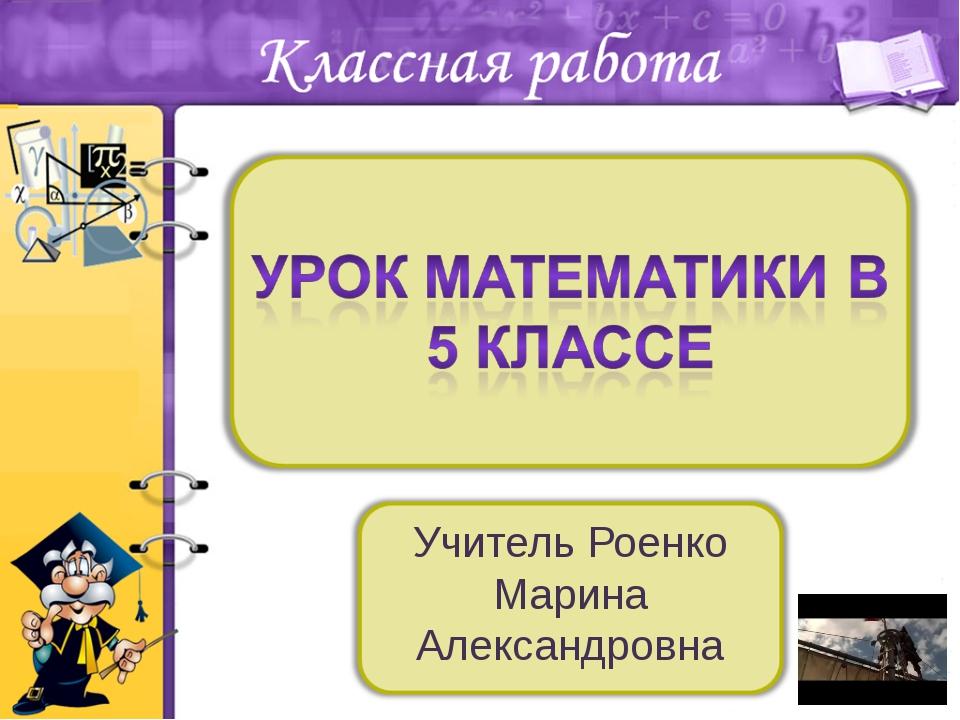 Учитель Роенко Марина Александровна
