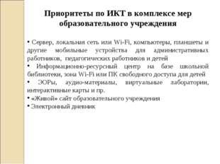 Приоритеты по ИКТ в комплексе мер образовательного учреждения Сервер, локальн