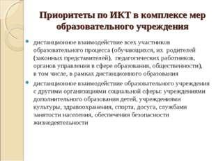 Приоритеты по ИКТ в комплексе мер образовательного учреждения дистанционное в