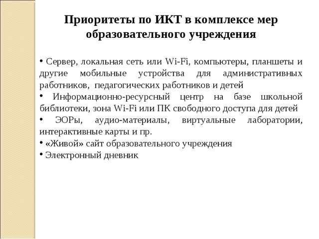 Приоритеты по ИКТ в комплексе мер образовательного учреждения Сервер, локальн...