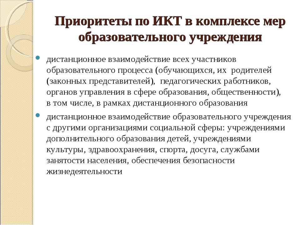 Приоритеты по ИКТ в комплексе мер образовательного учреждения дистанционное в...
