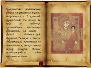 Изображение преподобного Сергия на церковных тканях встречается и в качестве