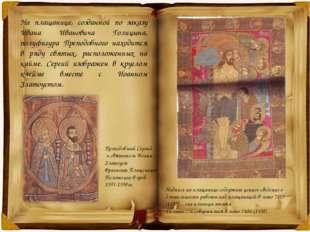 На плащанице, созданной по заказу Ивана Ивановича Голицына, полуфигура Препод