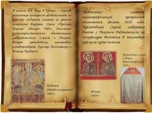 В начале VXΙΙвека в Троице – Сергиев монастырь поступила удивительная по крас