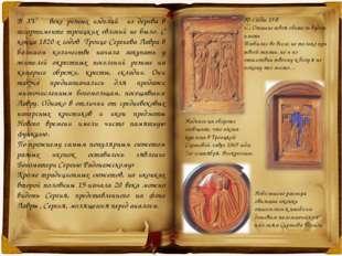 В XVΙΙΙ веке резных изделий из дерева в ассортименте троицких евлогий не было