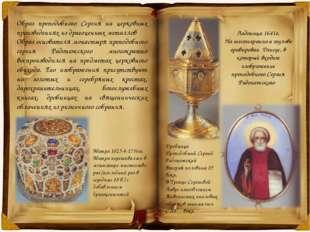 Образ преподобного Сергия на церковных произведениях из драгоценных металлов