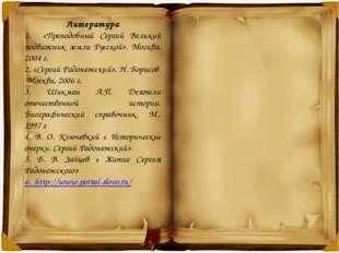 Литература 1. «Преподобный Сергий Великий подвижник земли Русской». Москва, 2