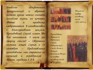 Наиболее адекватными литургической и образной системе храма можно считать мин