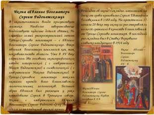 Икона Явление Богоматери Сергию Радонежскому XVΙΙ в. Икона «Явление Богоматер