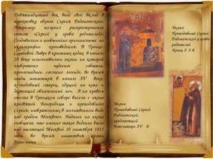 Девятнадцатый век внес свой вклад в трактовку образа Сергия Радонежского. Нап