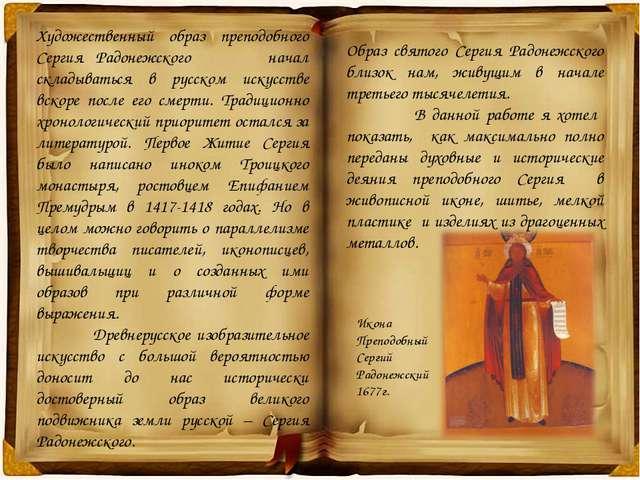 Художественный образ преподобного Сергия Радонежского начал складываться в ру...