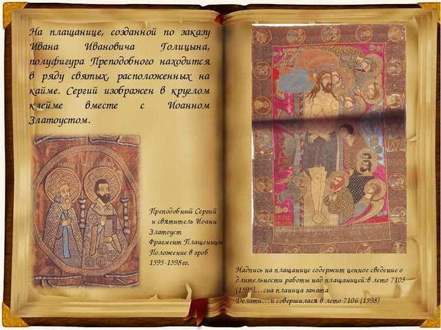 На плащанице, созданной по заказу Ивана Ивановича Голицына, полуфигура Препод...