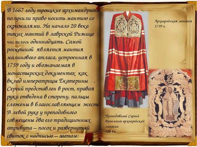 В 1667 году троицкие архимандриты получили право носить мантию со скрижалями....